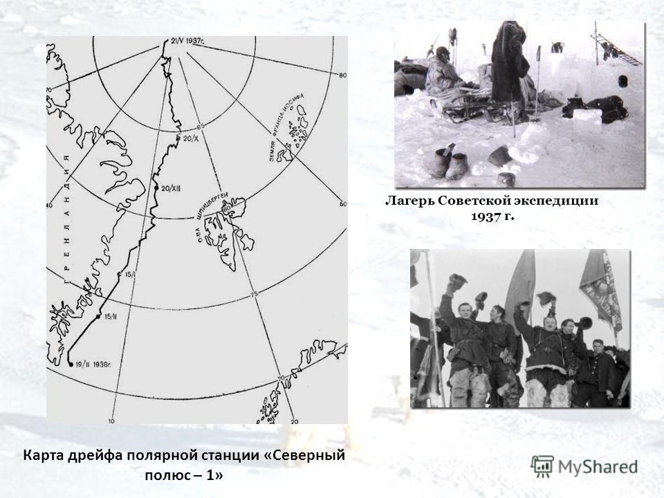 Карта дрейфа полярной станции «Северный полюс – 1» Лагерь Советской экспедиции 1937 г.