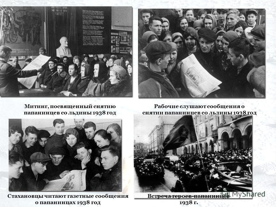 Митинг, посвященный снятию папанинцев со льдины 1938 год Рабочие слушают сообщения о снятии папанинцев со льдины 1938 год Стахановцы читают газетные сообщения о папанинцах 1938 год Встреча героев-папанинцев 1938 г.