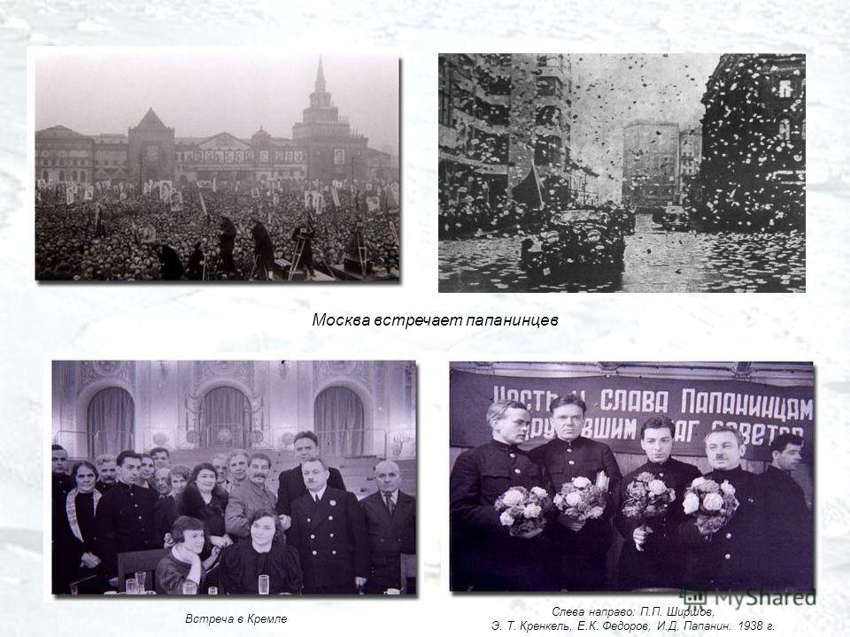 Слева направо: П.П. Ширшов, Э. Т. Кренкель, Е.К. Федоров, И.Д. Папанин. 1938 г. Москва встречает папанинцев Встреча в Кремле