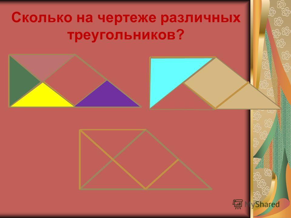 Сколько на чертеже различных треугольников?