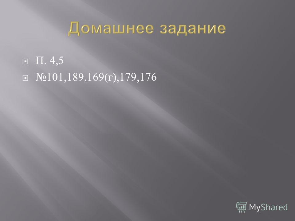 П. 4,5 101,189,169( г ),179,176