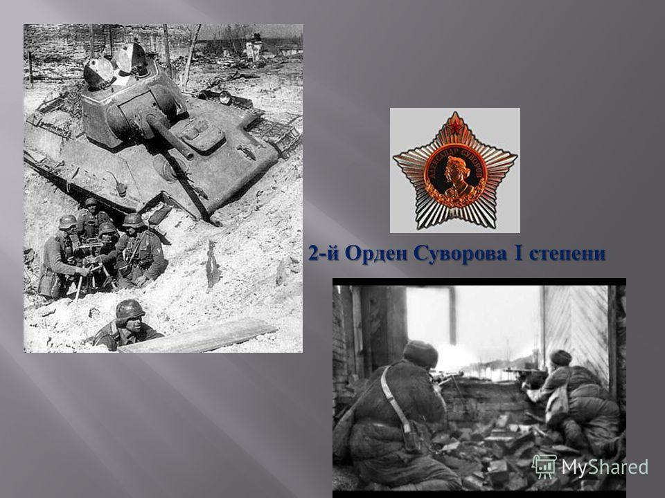 2- й Орден Суворова I степени
