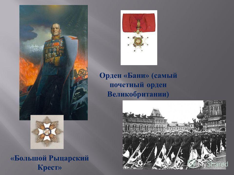 « Большой Рыцарский Крест » Орден « Бани » ( самый почетный орден Великобритании )