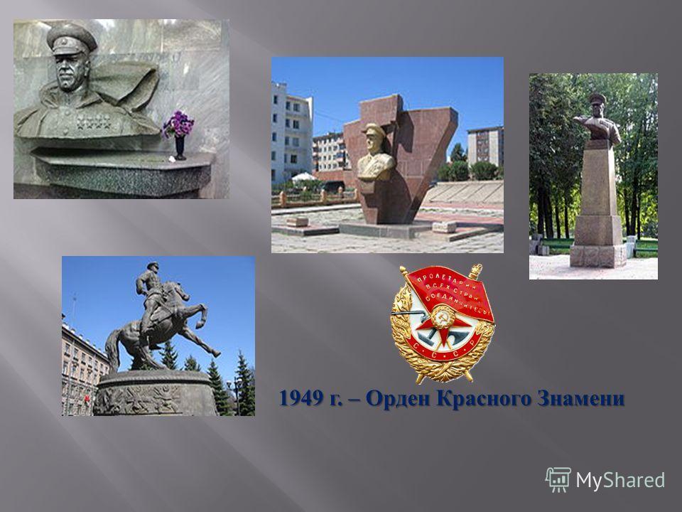 1949 г. – Орден Красного Знамени