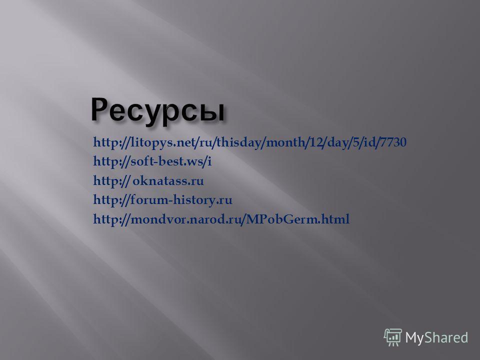 http://litopys.net/ru/thisday/month/12/day/5/id/7730 http://soft-best.ws/i http:// oknatass.ru http://forum-history.ru http://mondvor.narod.ru/MPobGerm.html