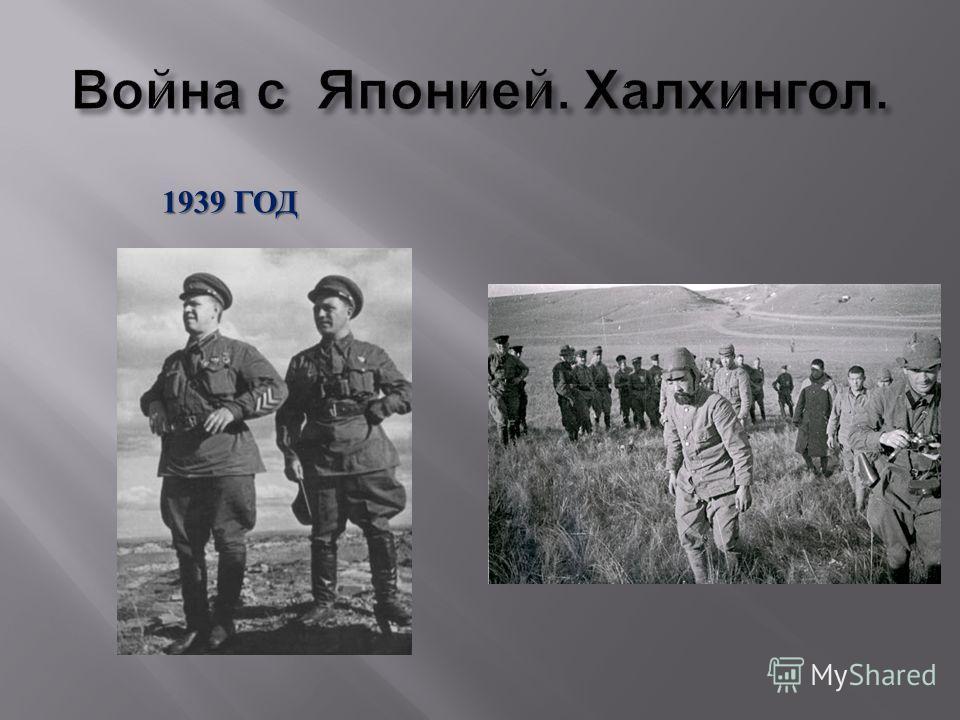 1939 ГОД 1939 ГОД