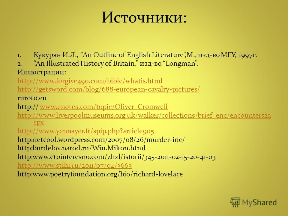 Источники: 1. Кукурян И.Л., An Outline of English Literature,М., изд-во МГУ, 1997 г. 2. An Illustrated History of Britain, изд-во Longman. Иллюстрации: http://www.forgive490.com/bible/whatis.html http://getsword.com/blog/688-european-cavalry-pictures