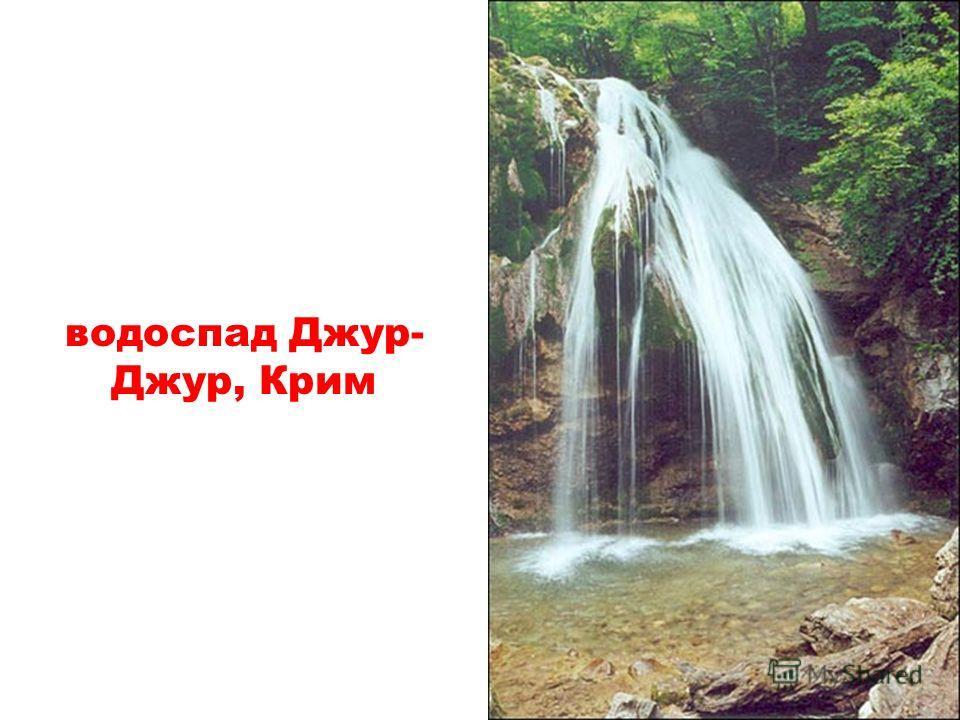 Нікітський ботанічний сад, Крим