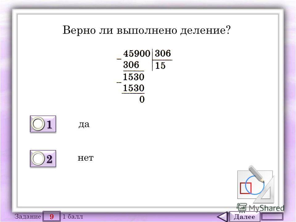 Далее 9 Задание 1 балл 1111 1111 2222 2222 Верно ли выполнено деление? да нет