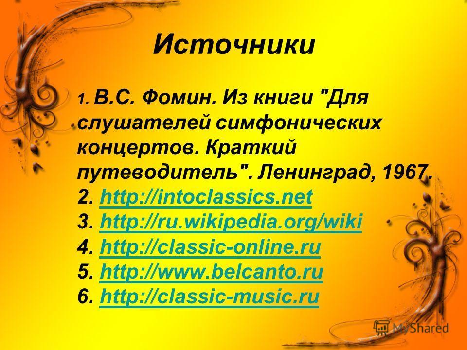 Источники 1. В.С. Фомин. Из книги