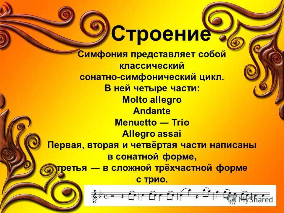Строение Симфония представляет собой классический сонатно-симфонический цикл. В ней четыре части: Molto allegro Andante Menuetto Trio Allegro assai Первая, вторая и четвёртая части написаны в сонатной форме, третья в сложной трёхчастной форме с трио.