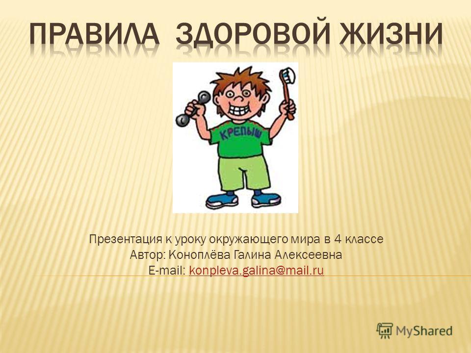 Презентация к уроку окружающего мира в 4 классе Автор: Коноплёва Галина Алексеевна E-mail: konpleva.galina@mail.rukonpleva.galina@mail.ru