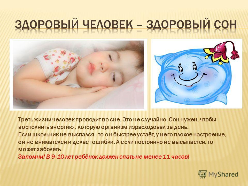 Треть жизни человек проводит во сне. Это не случайно. Сон нужен, чтобы восполнить энергию, которую организм израсходовал за день. Если школьник не выспался, то он быстрее устаёт, у него плохое настроение, он не внимателен и делает ошибки. А если пост