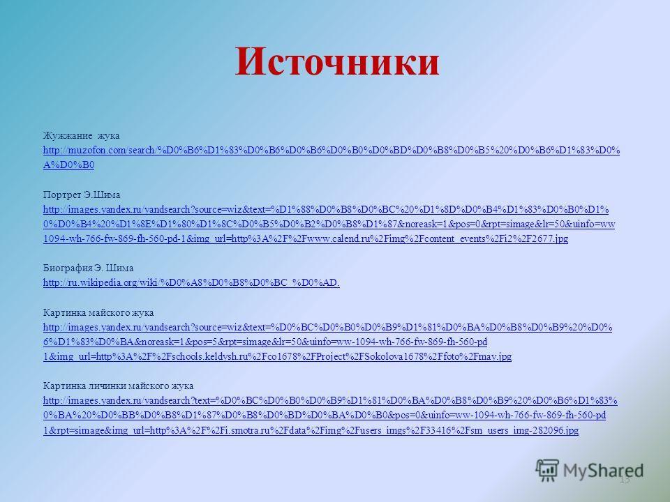 Жужжание жука http://muzofon.com/search/%D0%B6%D1%83%D0%B6%D0%B6%D0%B0%D0%BD%D0%B8%D0%B5%20%D0%B6%D1%83%D0% A%D0%B0 Портрет Э.Шима http://images.yandex.ru/yandsearch?source=wiz&text=%D1%88%D0%B8%D0%BC%20%D1%8D%D0%B4%D1%83%D0%B0%D1% 0%D0%B4%20%D1%8E%D