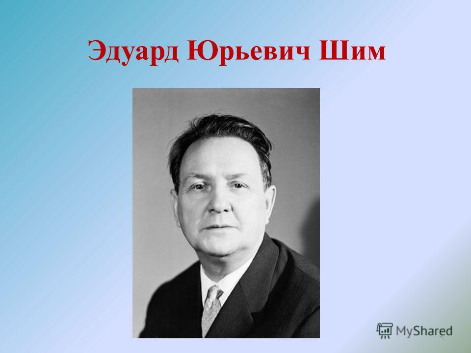 Эдуард Юрьевич Шим 3