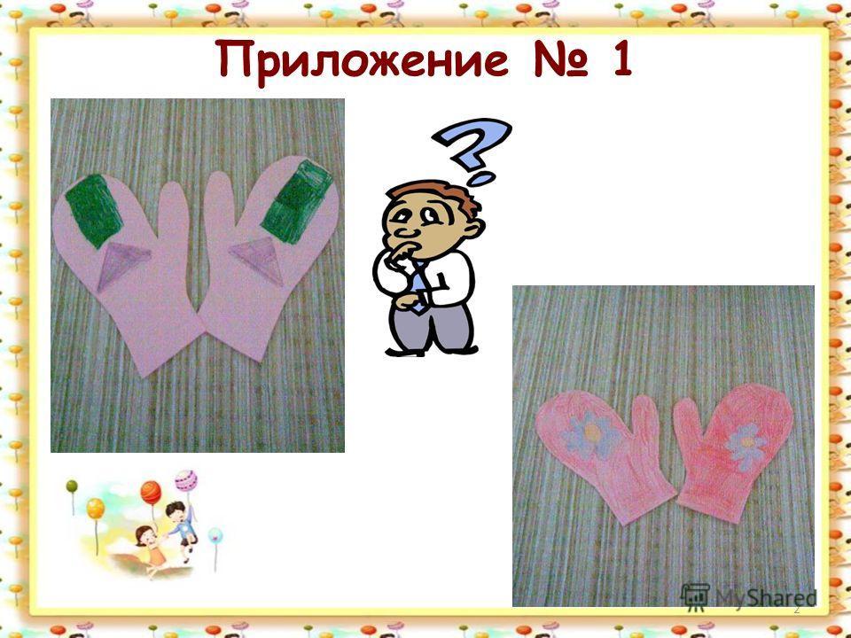 2 Приложение 1