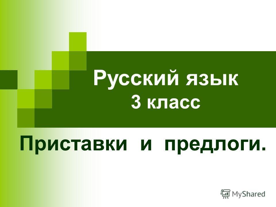 Русский язык 3 класс Приставки и предлоги.