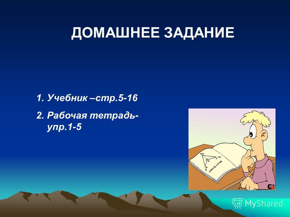 ДОМАШНЕЕ ЗАДАНИЕ 1. Учебник –стр.5-16 2. Рабочая тетрадь- упр.1-5