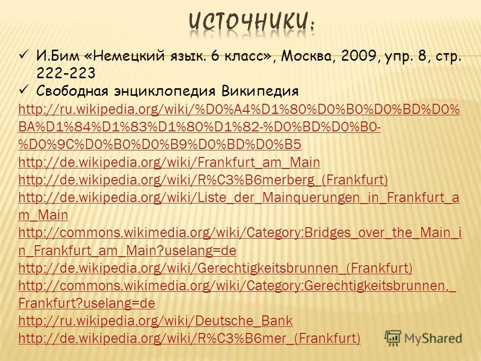 И.Бим «Немецкий язык. 6 класс», Москва, 2009, упр. 8, стр. 222-223 Свободная энциклопедия Википедия http://ru.wikipedia.org/wiki/%D0%A4%D1%80%D0%B0%D0%BD%D0% BA%D1%84%D1%83%D1%80%D1%82-%D0%BD%D0%B0- %D0%9C%D0%B0%D0%B9%D0%BD%D0%B5 http://de.wikipedia.