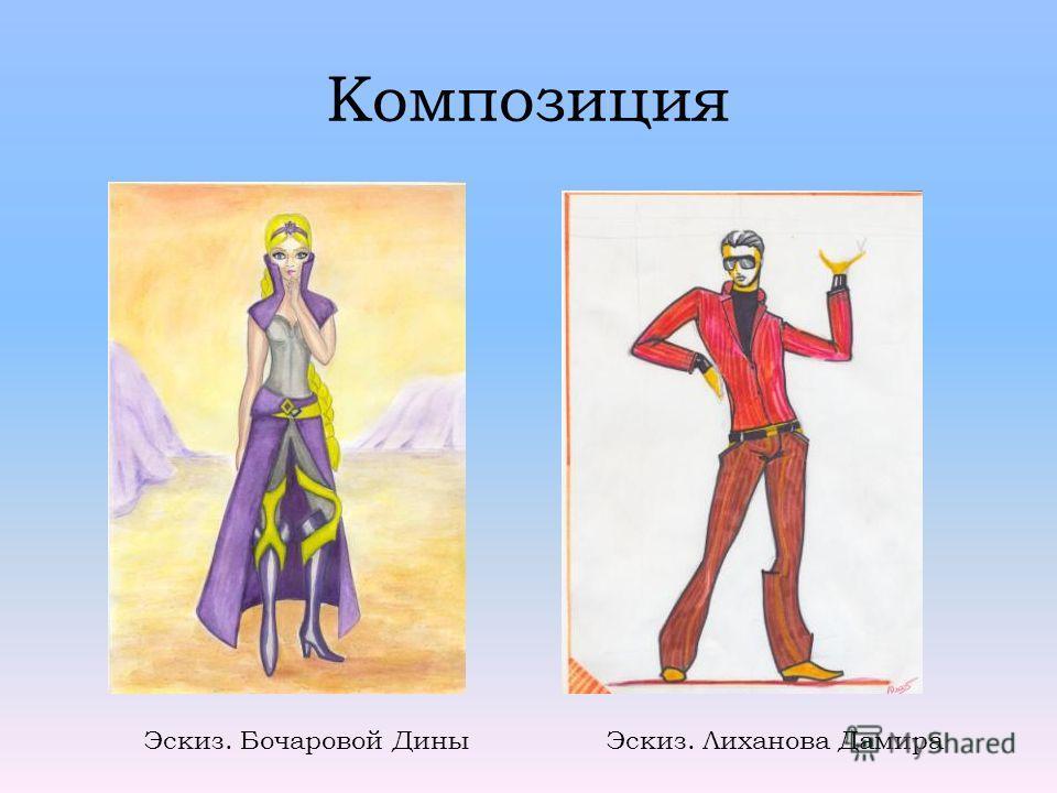 Композиция Эскиз. Бочаровой Дины Эскиз. Лиханова Дамира