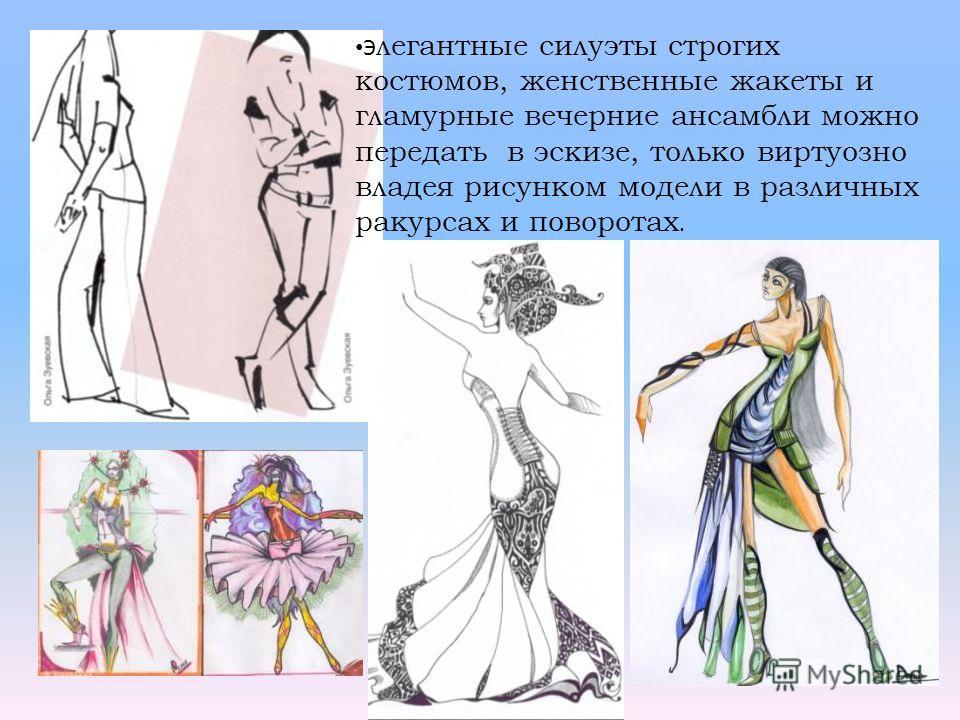 Э легантные силуэты строгих костюмов, женственные жакеты и гламурные вечерние ансамбли можно передать в эскизе, только виртуозно владея рисунком модели в различных ракурсах и поворотах.