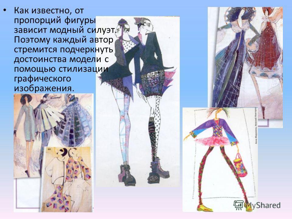 Как известно, от пропорций фигуры зависит модный силуэт. Поэтому каждый автор стремится подчеркнуть достоинства модели с помощью стилизации графического изображения.