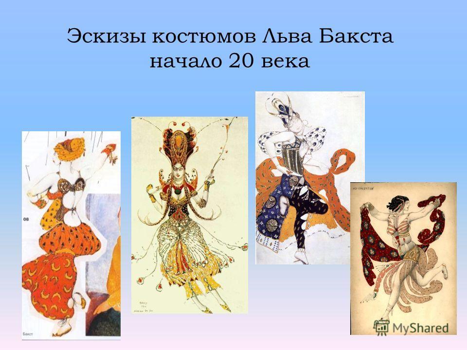 Эскизы костюмов Льва Бакста начало 20 века