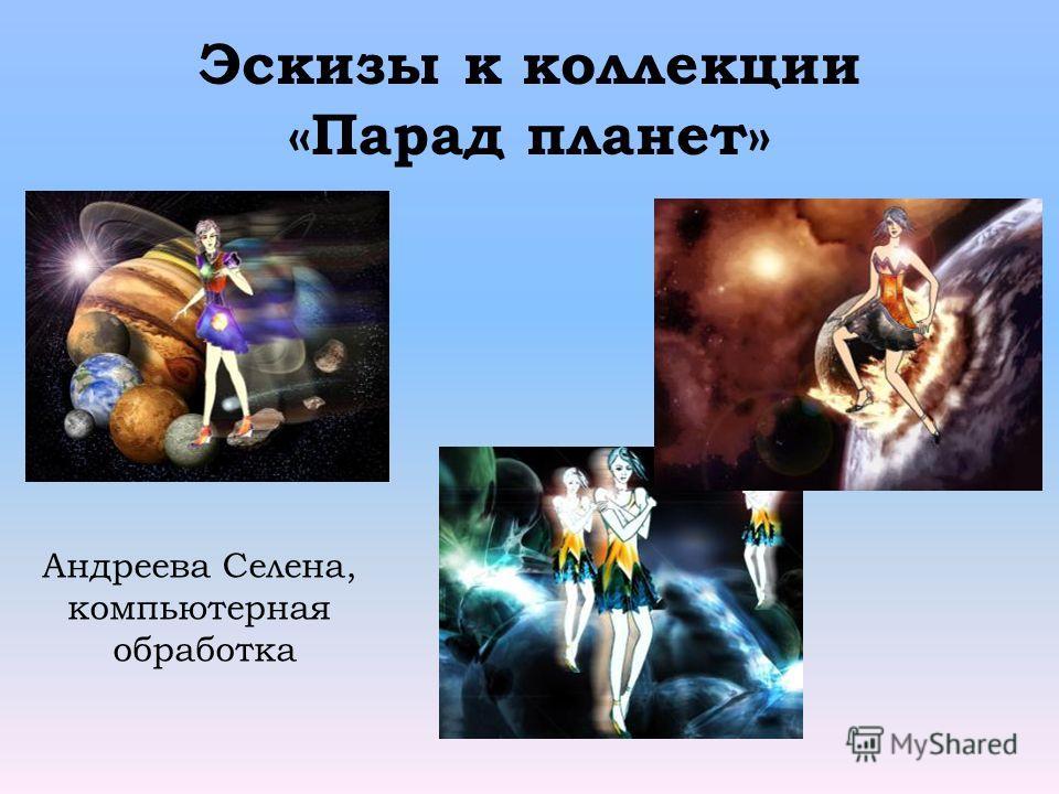 Эскизы к коллекции «Парад планет» Андреева Селена, компьютерная обработка