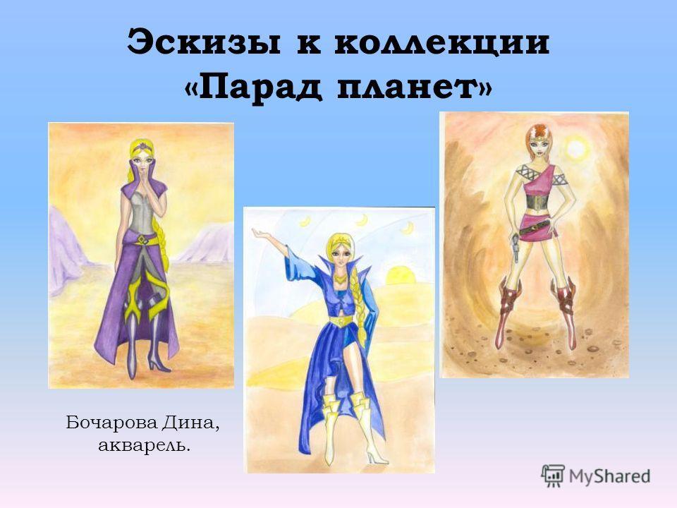 Эскизы к коллекции «Парад планет» Бочарова Дина, акварель.