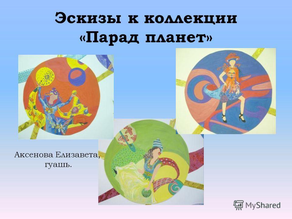 Эскизы к коллекции «Парад планет» Аксенова Елизавета, гуашь.