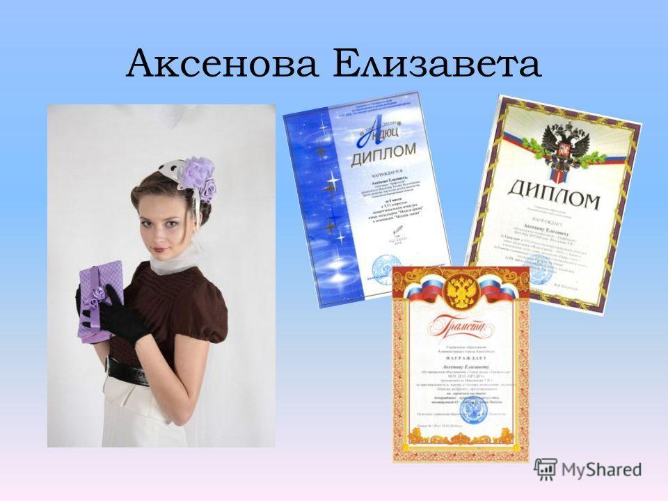 Аксенова Елизавета