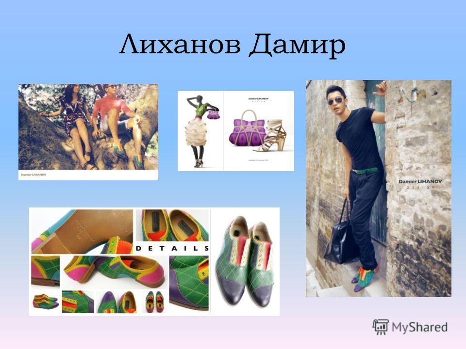 Лиханов Дамир