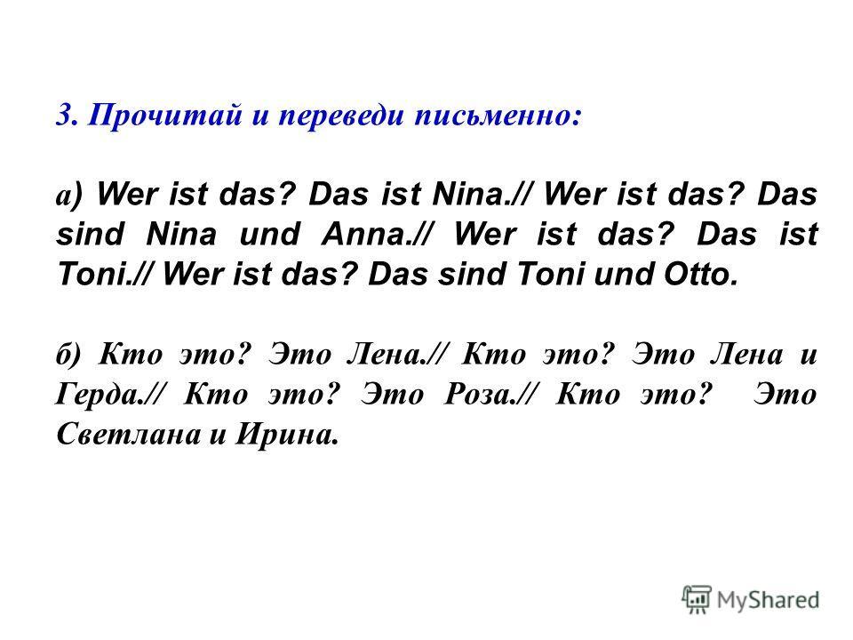 Hausaufgabe (Домашнее задание): 1. Повтори фразы, которые ты узнал на уроке. 2. Соедини большие буквы с маленькими. AINOTDSWREUL dwsenaritoul