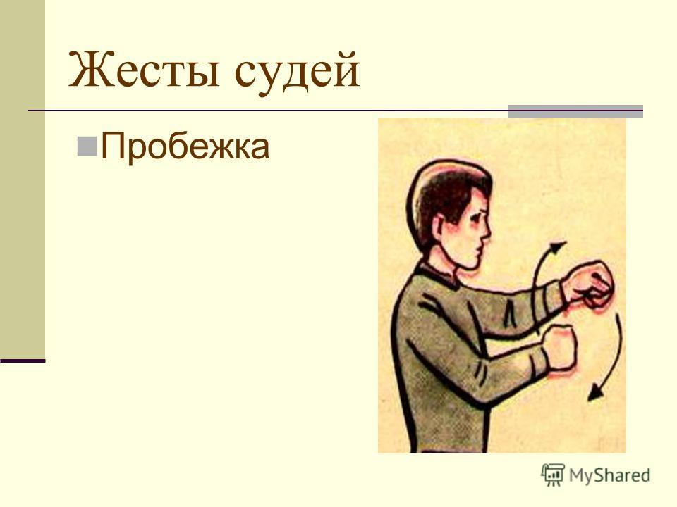 Жесты судей Пробежка