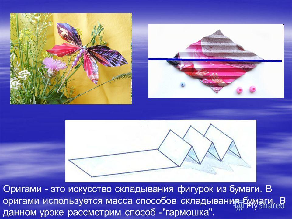 Оригами - это искусство складывания фигурок из бумаги. В оригами используется масса способов складывания бумаги. В данном уроке рассмотрим способ -гармошка.