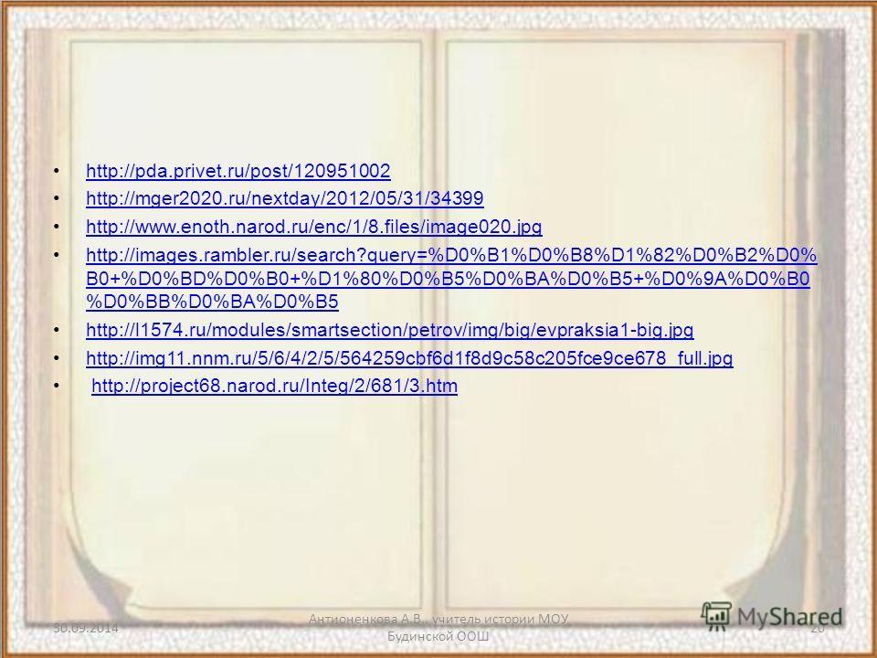 30.09.2014 Антионенкова А.В., учитель истории МОУ Будинской ООШ 20 http://pda.privet.ru/post/120951002 http://mger2020.ru/nextday/2012/05/31/34399 http://www.enoth.narod.ru/enc/1/8.files/image020. jpg http://images.rambler.ru/search?query=%D0%B1%D0%B