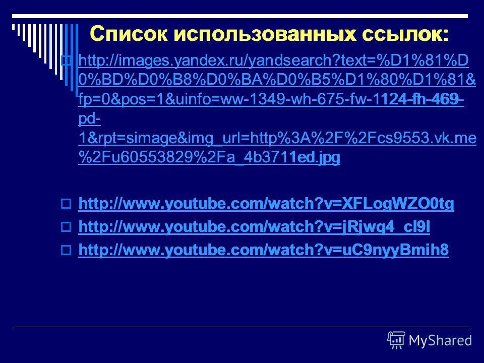 Список использованных ссылок: http://images.yandex.ru/yandsearch?text=%D1%81%D 0%BD%D0%B8%D0%BA%D0%B5%D1%80%D1%81& fp=0&pos=1&uinfo=ww-1349-wh-675-fw-1124-fh-469- pd- 1&rpt=simage&img_url=http%3A%2F%2Fcs9553.vk.me %2Fu60553829%2Fa_4b3711ed.jpg http:/