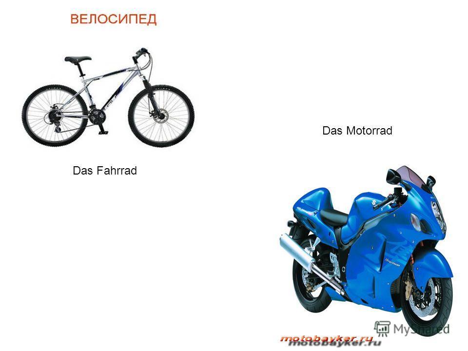 Das Fahrrad Das Motorrad