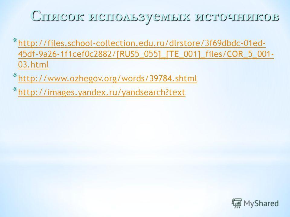 * http://files.school-collection.edu.ru/dlrstore/3f69dbdc-01ed- 45df-9a26-1f1cef0c2882/[RUS5_055]_[TE_001]_files/COR_5_001- 03. html http://files.school-collection.edu.ru/dlrstore/3f69dbdc-01ed- 45df-9a26-1f1cef0c2882/[RUS5_055]_[TE_001]_files/COR_5_