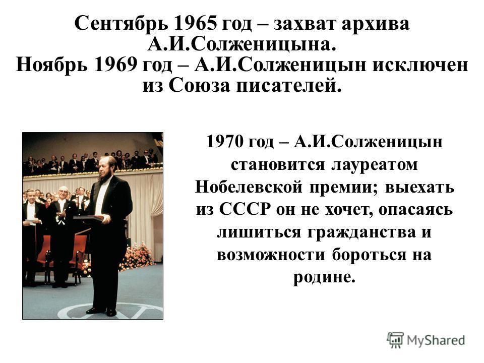 1970 год – А.И.Солженицын становится лауреатом Нобелевской премии; выехать из СССР он не хочет, опасаясь лишиться гражданства и возможности бороться на родине.