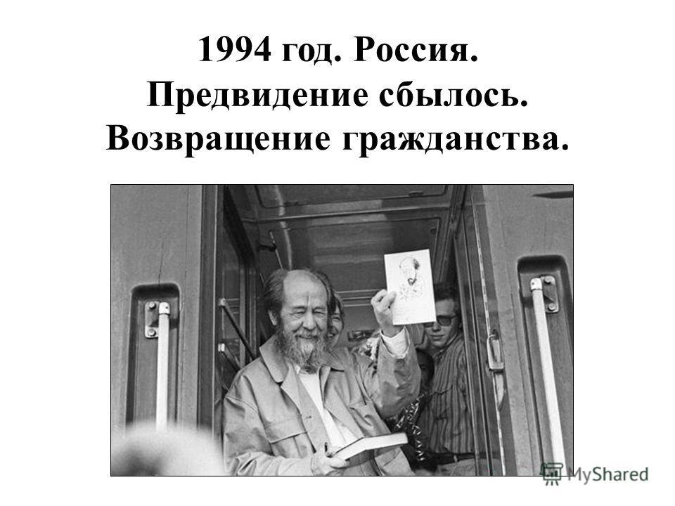 1994 год. Россия. Предвидение сбылось. Возвращение гражданства.