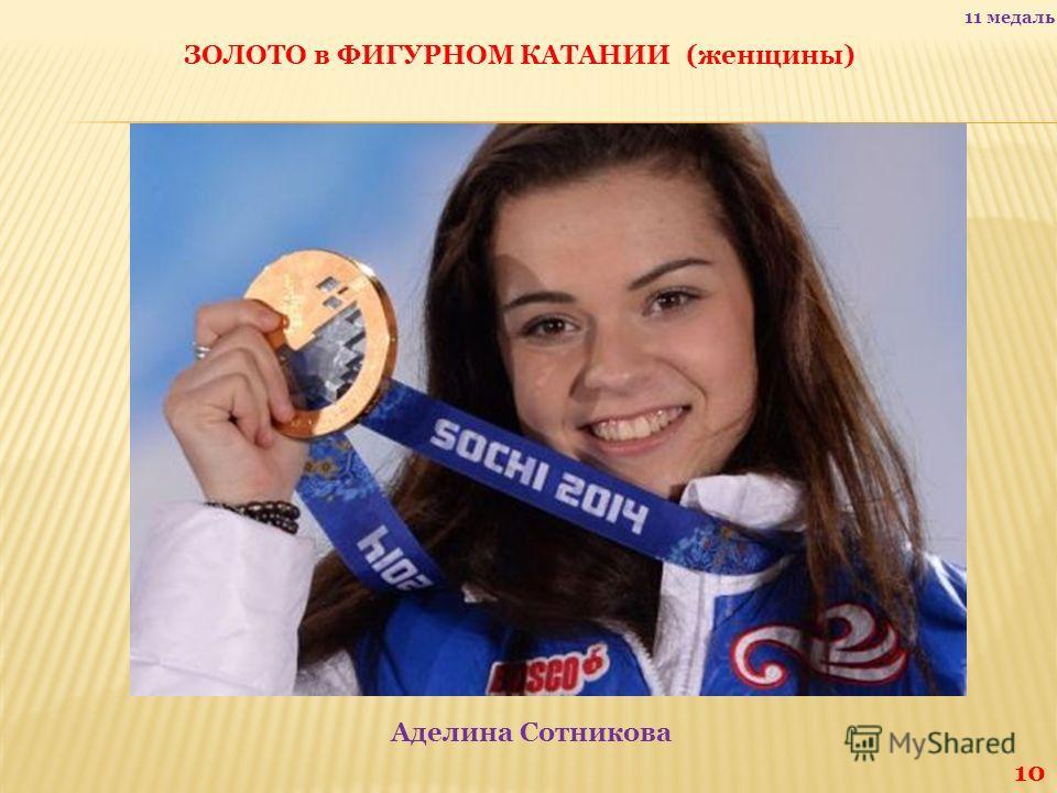 ЗОЛОТО в ФИГУРНОМ КАТАНИИ (женщины) Аделина Сотникова 10 11 медаль
