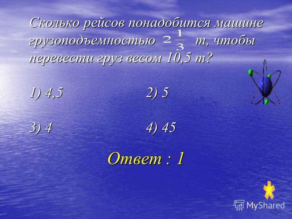Трубу длиной 21 м разрезали на куски длиной по м. Какой длины получились куски? 1) 92) 49 3) 4) Ответ : 1