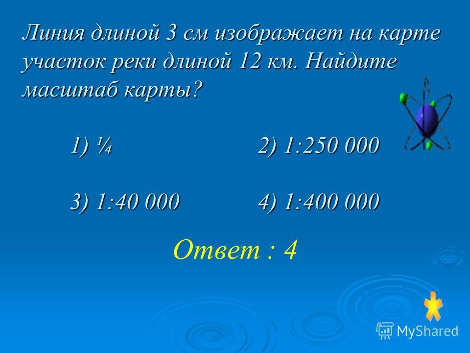 В 3 одинаковых банках 12 кг варенья. Сколько варенья в 8 таких же банках? 1) 2 кг 2) 1 кг 3) 24 кг 4) 32 кг Ответ : 4