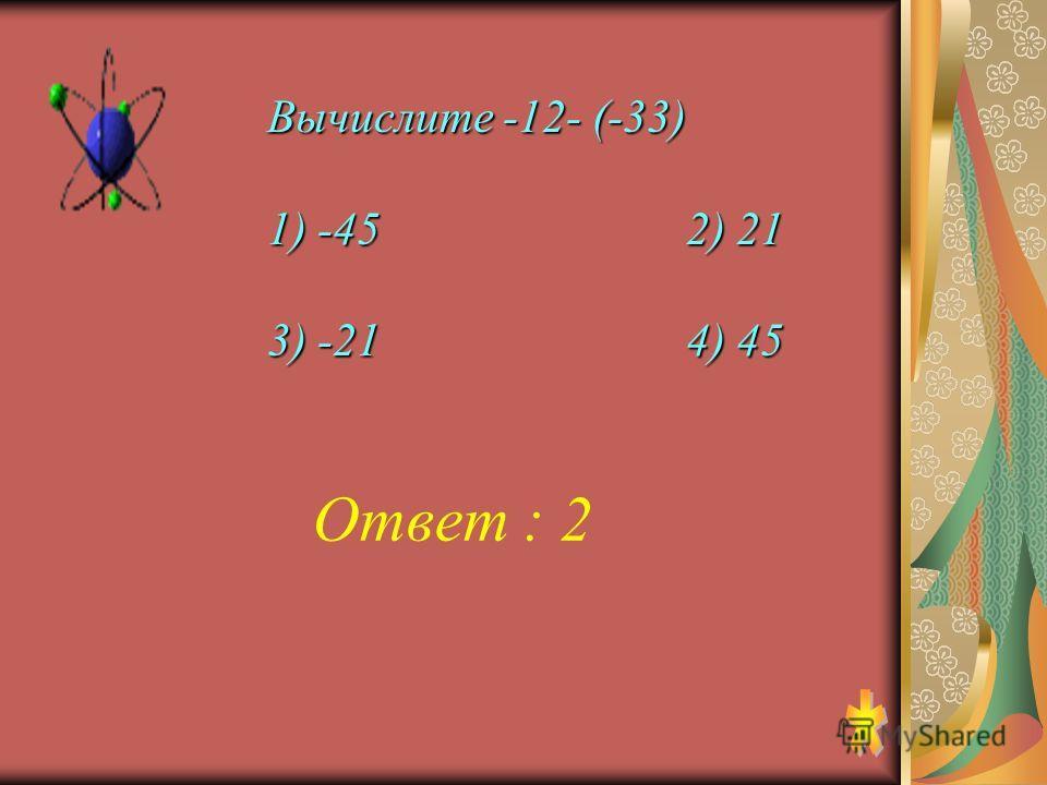 Вычислите |-43|+(-27) 1) -702) 70 3) -164) 16 Ответ : 4