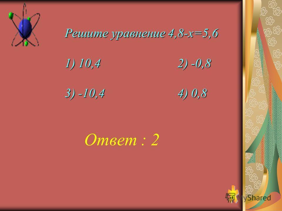 Вычислите -12- (-33) 1) -452) 21 3) -214) 45 Ответ : 2