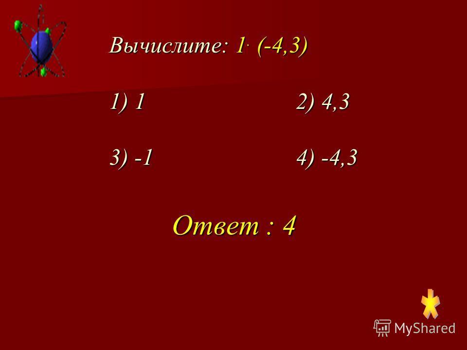 Решите уравнение 4,8-х=5,6 1) 10,42) -0,8 3) -10,44) 0,8 Ответ : 2