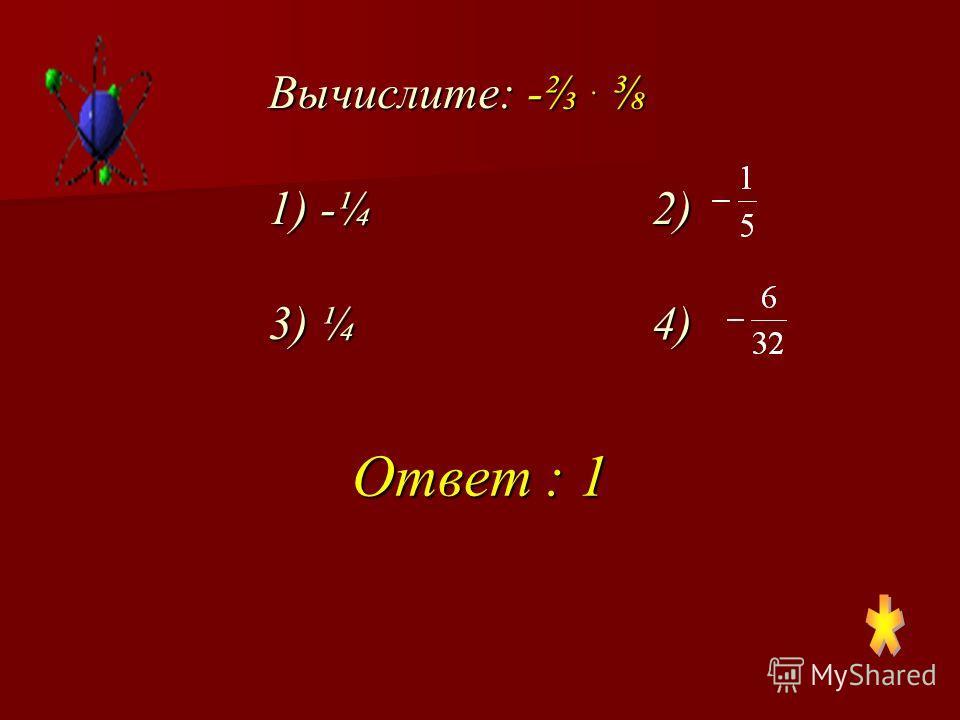 Вычислите: 1. (-4,3) 1) 12) 4,3 3) -14) -4,3 Ответ : 4