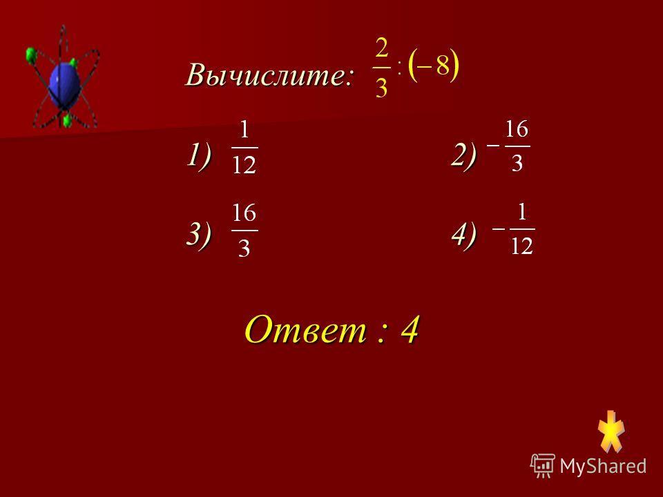 Вычислите: -. 1) -¼2) 3) ¼4) Ответ : 1