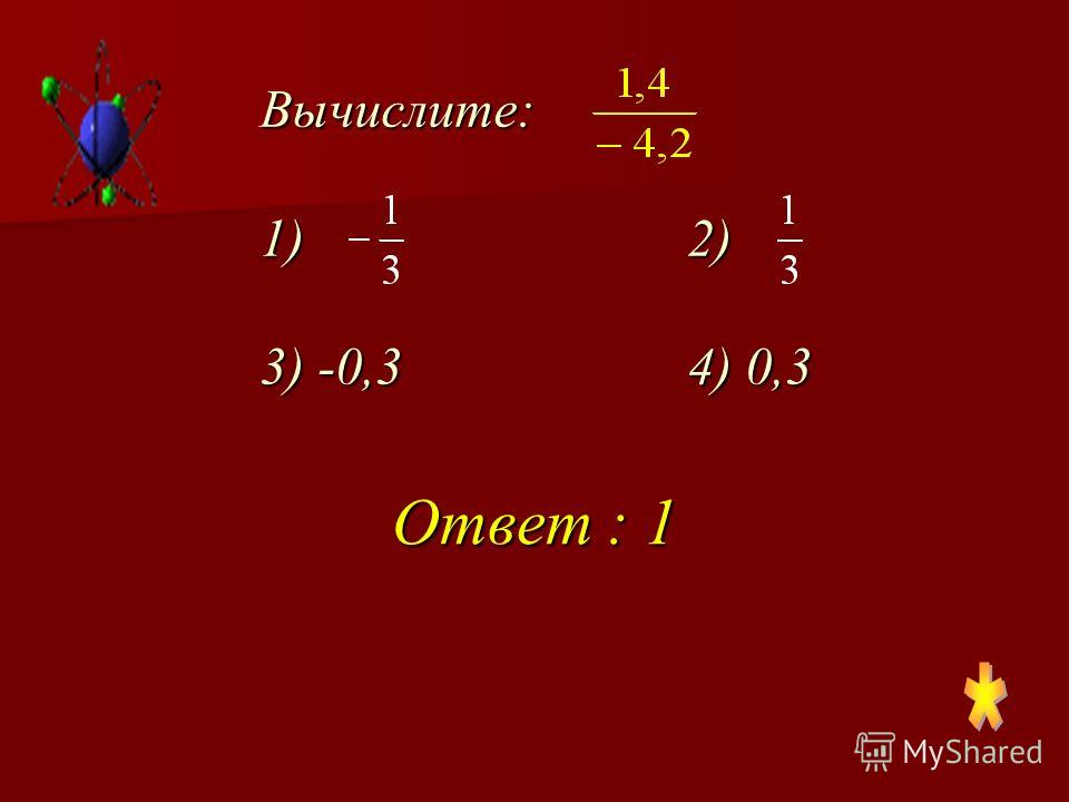 Вычислите: 1) 2) 3) 4) Ответ : 4